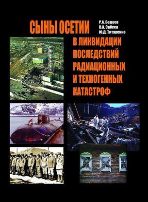 Изображение «Сыны Осетии в ликвидации последствий радиационных и техногенных катастроф. Дополнение»