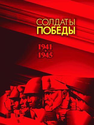 Изображение «Солдаты Победы. Книга 6»