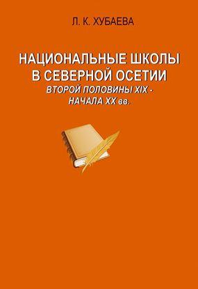 Изображение «Национальные школы в Северной Осетии 2-й половины XIX — начала XX вв.»