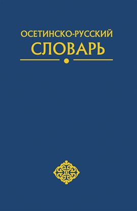 Изображение «Осетинско-русский словарь»