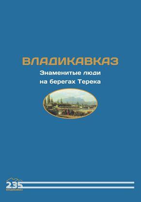 Изображение «Знаменитые люди на берегах Терека» (серия «Владикавказу 235 лет»)