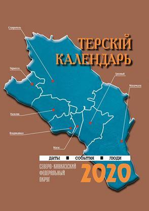 Изображение «Терскiй календарь — 2020. Северо-Кавказский федеральный округ: даты, события, люди»