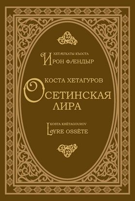 Изображение «Осетинская лира: думы сердца, песни, поэмы и басни»