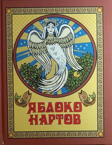 Изображение «Яблоко нартов»