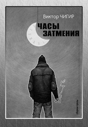 Изображение «Часы затмения»