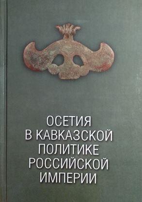 Изображение «Осетия в кавказской политике Российской империи. XIX век. Сборник документов и материалов»