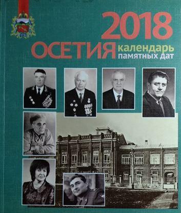 Изображение «Осетия — 2018. Календарь памятных дат»