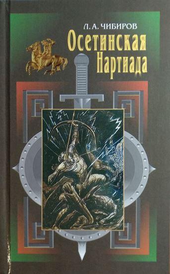Изображение «Осетинская Нартиада: мифологические истоки и ареальные связи»