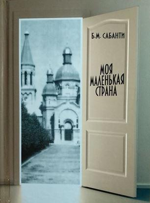Изображение «Моя маленькая страна. Воспоминания, наблюдения и размышления пожилого человека»