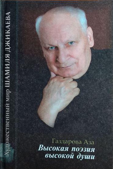 Изображение «Высокая поэзия высокой души: художественный мир Шамиля Джикаева»