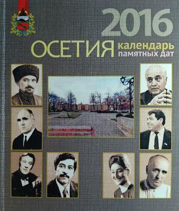 Изображение «Осетия — 2016. Календарь памятных дат»