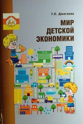Изображение «Мир детской экономики»