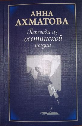 Изображение «Переводы из осетинской поэзии»