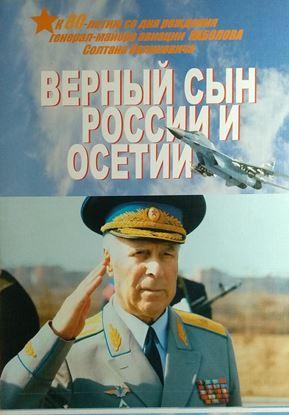 Изображение «Верный сын России и Осетии»