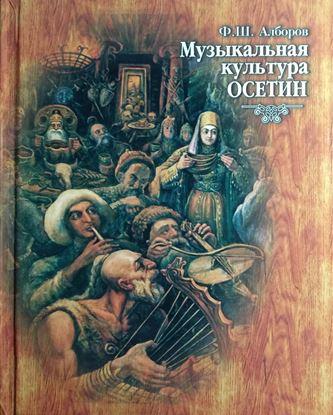 Изображение «Музыкальная культура осетин»