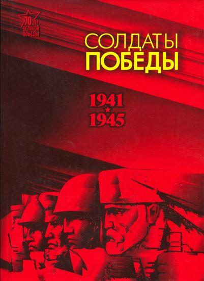 Изображение «Солдаты Победы. Книга 5»