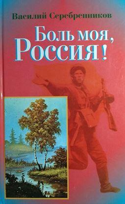 Изображение «Боль моя, Россия!»