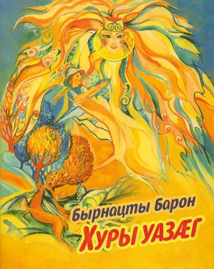 Изображение «Гость солнца»
