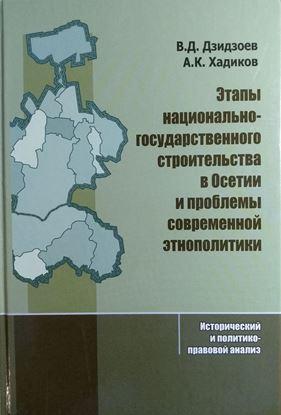 Изображение «Этапы национально-государственного строительства в Осетии и проблемы современной этнополитики: исторический и политико-правовой анализ»