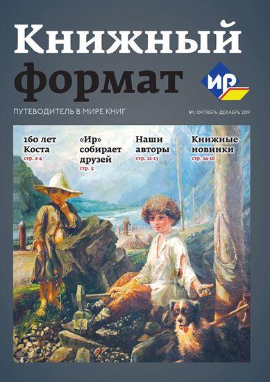 Изображение «Книжный формат. № 1, октябрь–декабрь 2019 г.»
