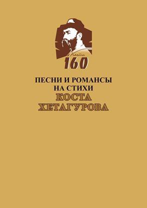 Изображение «Песни и романсы на стихи Коста Хетагурова. Том 3»