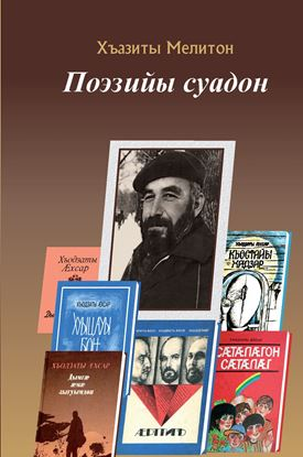 Изображение «Родник поэзии. А. Кодзати»