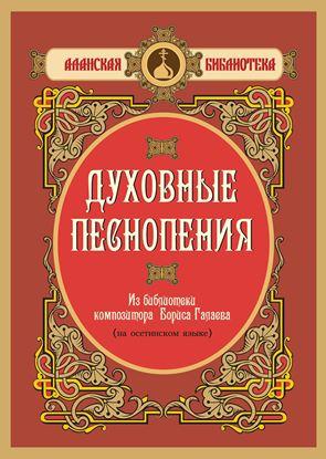 Изображение «Духовные песнопения: из библиотеки композитора Бориса Галаева» (серия «Аланская библиотека»)
