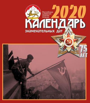 Изображение «Осетия — 2020. Календарь знаменательных дат»