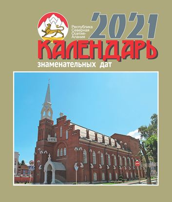 Изображение «Осетия — 2021. Календарь знаменательных дат»