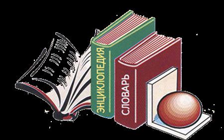 Изображение для категории Словари и справочники