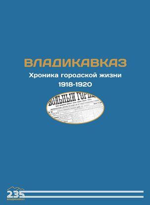 Изображение «Владикавказ. Хроника городской жизни. 1918–1920» (серия «Владикавказу 235 лет»)