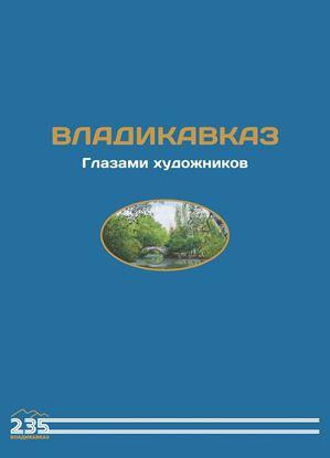 Изображение «Владикавказ. Глазами художников» (серия «Владикавказу 235 лет»)
