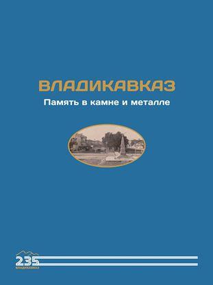 Изображение «Владикавказ. Память в камне и металле» (серия «Владикавказу 235 лет»)