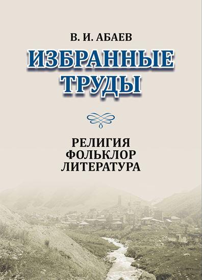 Изображение «Избранные труды в 4-х томах. Том 1. Религия. Фольклор. Литература»