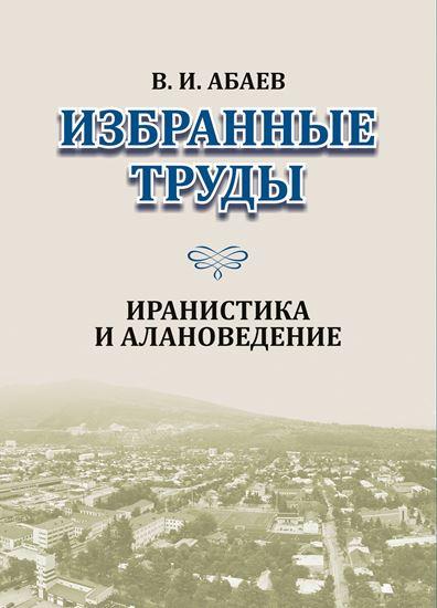 Изображение «Избранные труды в 4-х томах. Том 3. Иранистика и алановедение»