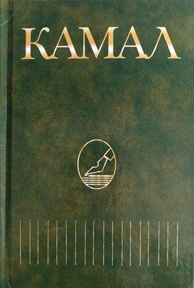 Изображение «Камал»