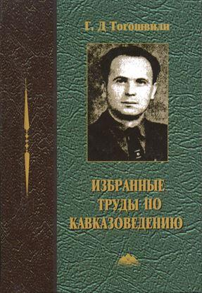 Изображение «Избранные труды по кавказоведению. Том 2»