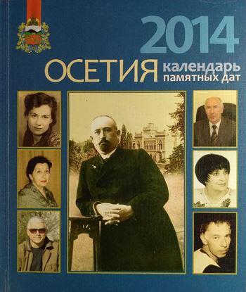 Изображение «Осетия — 2014. Календарь памятных дат»